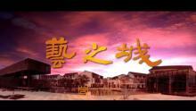 影视 | 中国工艺文化城