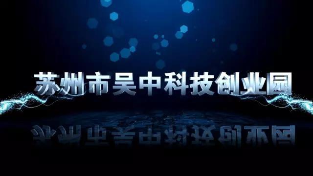 影视 | 吴中科技创业园