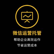 威客服务:[111278] 微信运营托管