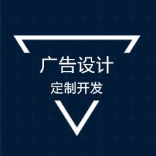 威客服务:[111291] 广告设计
