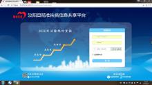 河南省下级市县区精准扶贫攻坚信息共享平台
