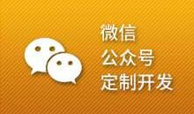 威客服务:[111336] 微信公众号开发
