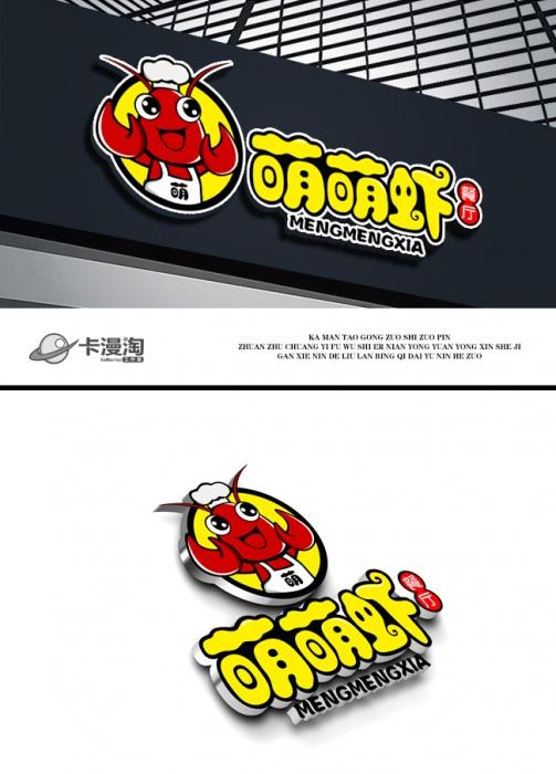 小龙虾餐厅logo设计征集