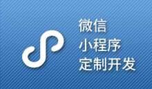 威客服务:[111335] 微信小程序开发