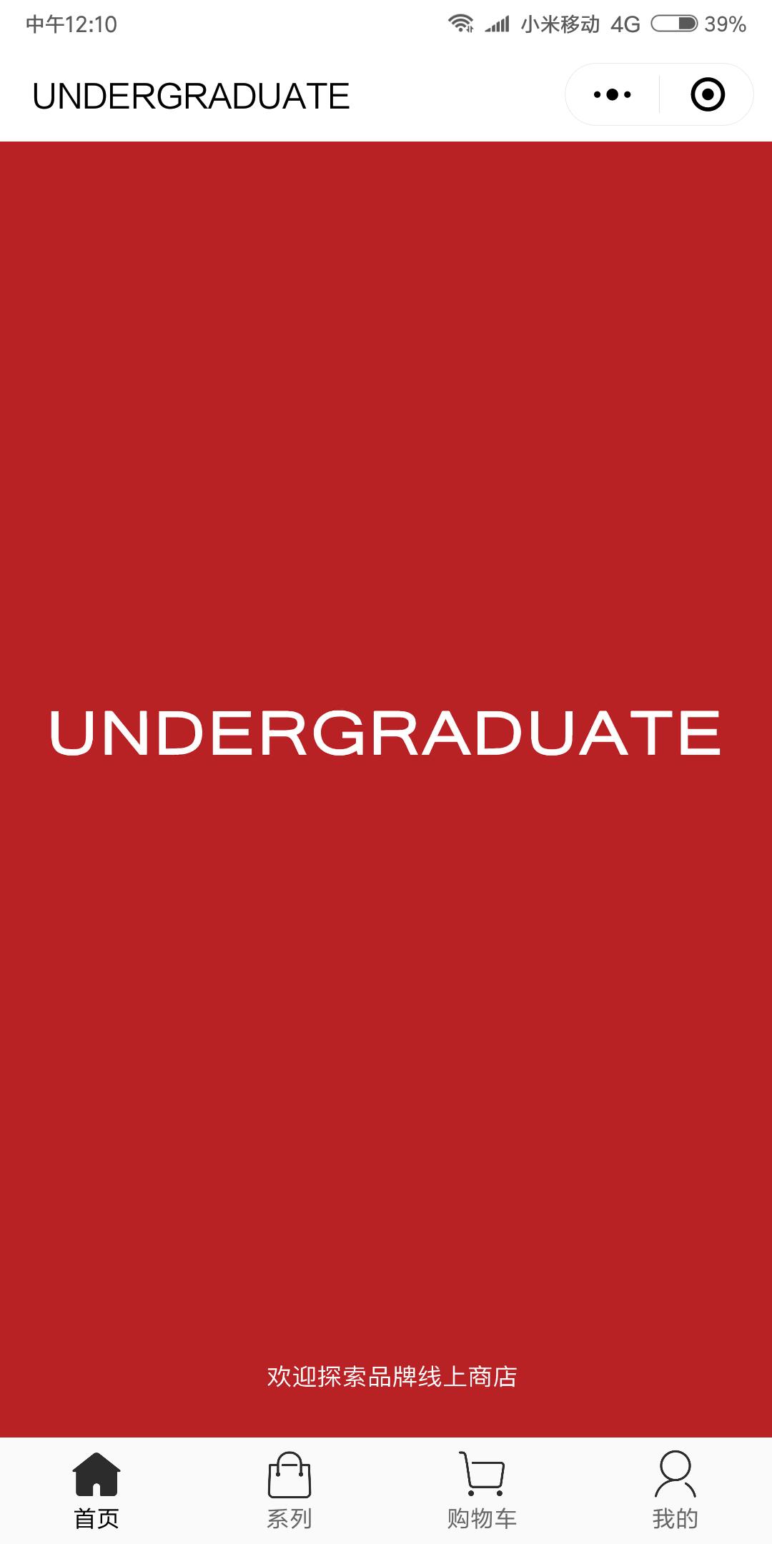 UNDERGRADUATE知名服装品牌小程序商城