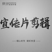企业宣传片专题片广告微电影淘宝主图产品精剪辑制作录制服务