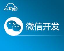威客服务:[111480] 微信开发_小程序开发_小程序商城_小程序活动_微商城_微活动_微官网_公众号二次开发等