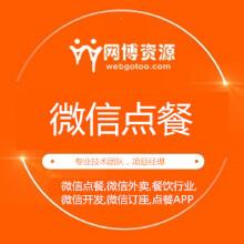 威客服务:[110607] 微信点餐,微信外卖,餐饮行业,微信开发,微信订座,点餐APP