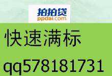 威客服务:[111657] 拍拍贷满标找我qq578181731