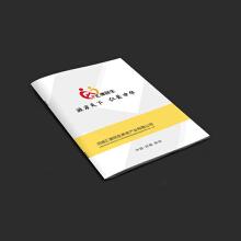 比特思-汇德民生企业画册