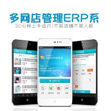威客服务:[111676] ERP进销存工厂贸易批发零售企业管理系统软件开发
