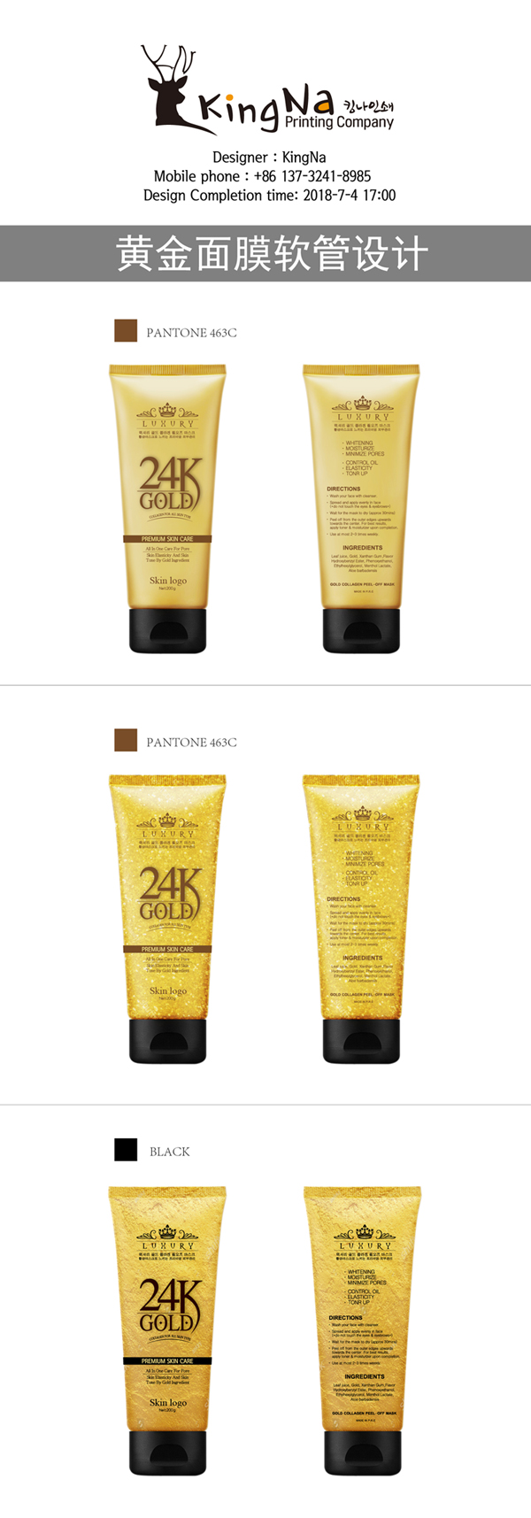 韩国黄金面膜化妆品软管设计