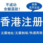 香港公司注册年审,审计报税,银行包开户公证,协会