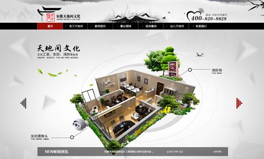 高端设计网站建设