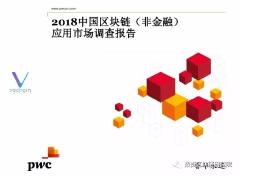 2018中国区块链(非金融)应用市场调查报告