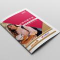 宣传册设计1