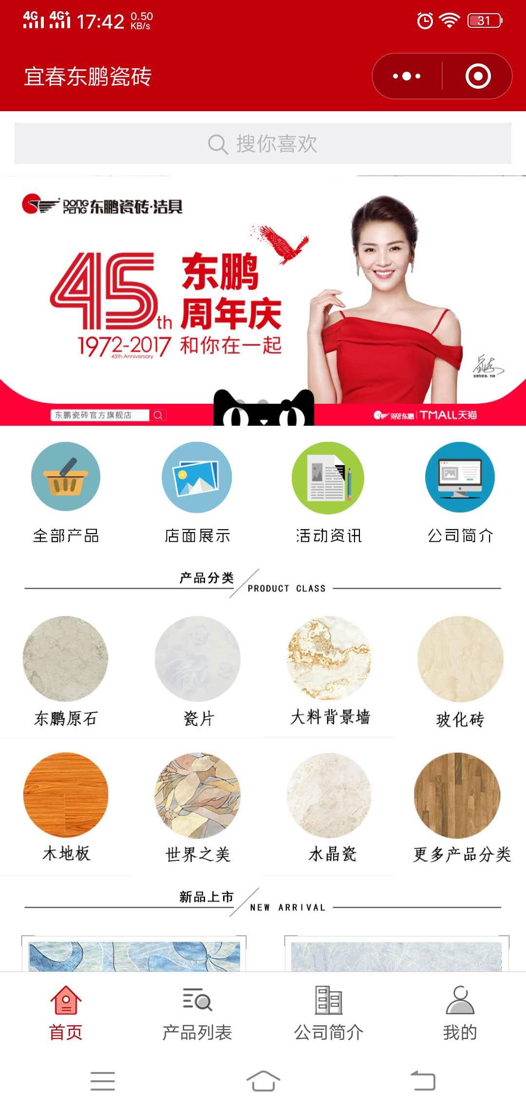 東鵬瓷磚(商城+官網小程序)