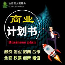 威客服务:[112001] 商业计划书融资合作招商运营方案可行性报告代写