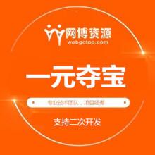 威客服务:[112092] 一元夺宝,云购、团购平台,团购网站开发