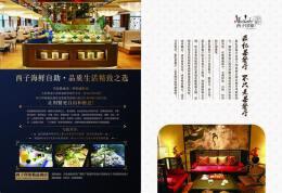 创意酒店广告设计作品欣赏