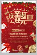 红色高端大气圣诞节海报展板素材模板