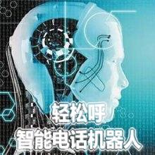 电话营销 呼叫中心-AI智能电话语音机器人