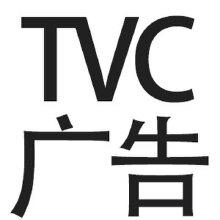 威客服务:[112291] 影视广告 TVC 广告片