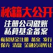 免费注册深圳公司,个体户食品流通、做账报税银行开户