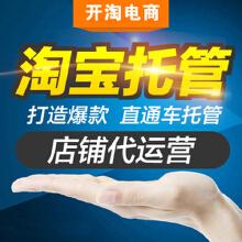 威客服务:[112360] 淘宝 天猫 京东 拼多多店铺代运营推广托管