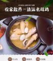 土鸡产品追溯及土鸡销售系统定制