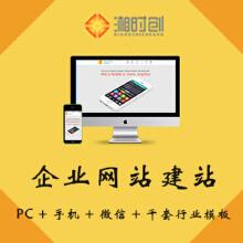 威客服务:[112407] 全能响应式企业门户定制   PC、手机、微信网站三合一