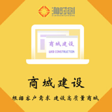 威客服务:[112468] 商城网站建设
