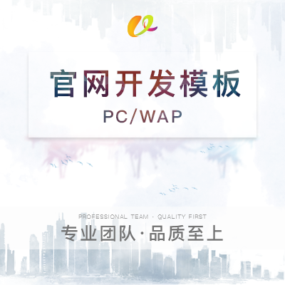 网站模板开发|多用户商城 电子商务网站 电商网站 网上商城