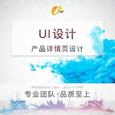 UI设计l产品详情设计|企业宣传设计产品宣传册设计产品画册设计