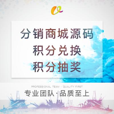 微信端/微信分销l微信开发微信公众平台开发微商城微官网