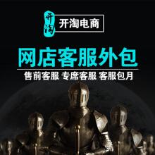 威客服务:[112435] 网店客服外包 淘宝天猫京东拼多多售前客服外包