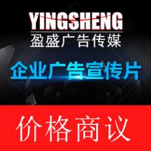威客服务:[112668] 企业宣传片 广告宣传片
