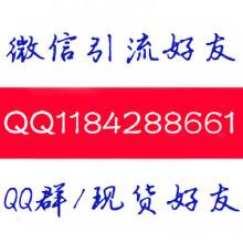 威客服务:[110815] QQ QQ群QQ现货好友QQ拉群微信引流增加粉微信好友