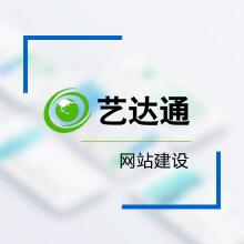 威客服务:[112745] 企业网站建设