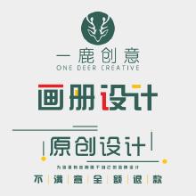 威客服务:[112798] 【一鹿创意】画册设计