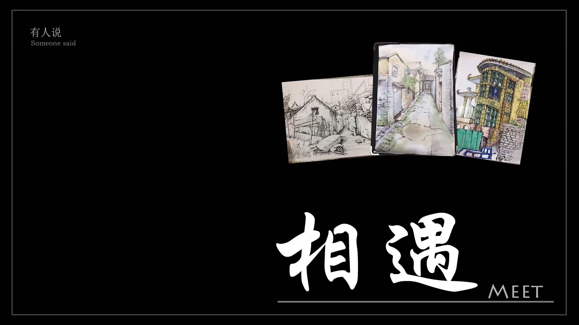 帧格制作 | 薯田埔社区公益宣传片