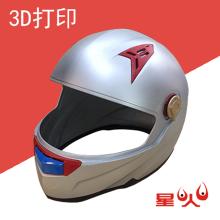 3D打印头盔