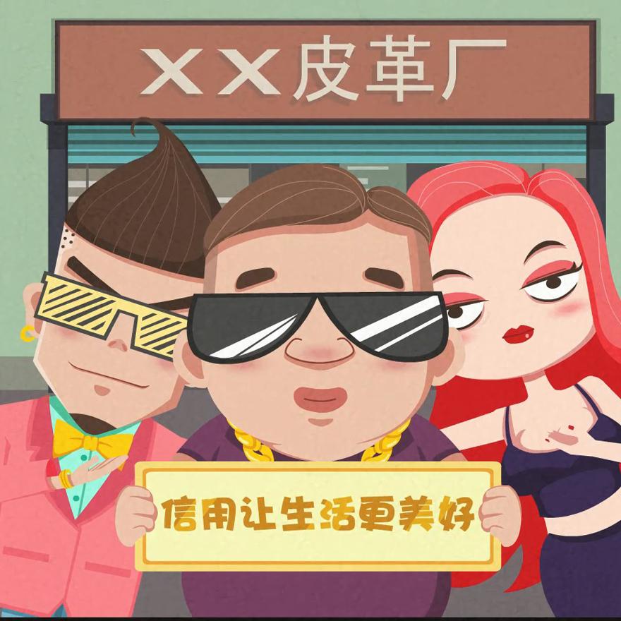 MG动画-新华社信用动画《李老板信用生成记》