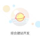 威客服务:[113023] 综合网站建设开发