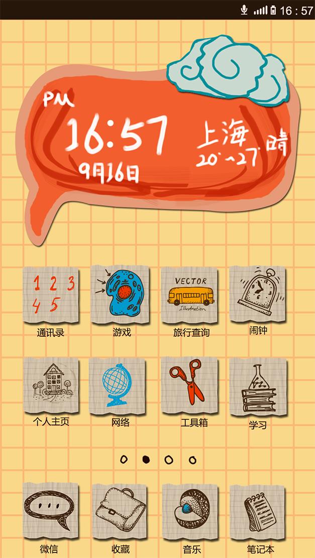 手绘风格手机主题界面2