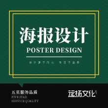 威客服务:[113112] 海报设计
