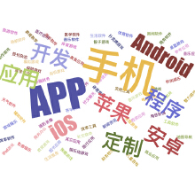 威客服务:[113179] App/手机应用/苹果/Apple/iOS/安卓/Andorid/移动应用