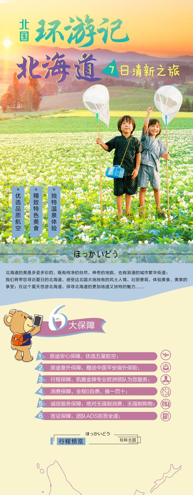 电商详情页-北海道