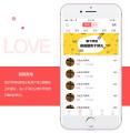 一款聊天的社交app
