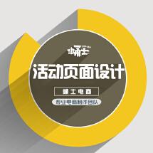 网店铺装修拼多多淘宝天猫京东微商城活动页承接页页面美工设计